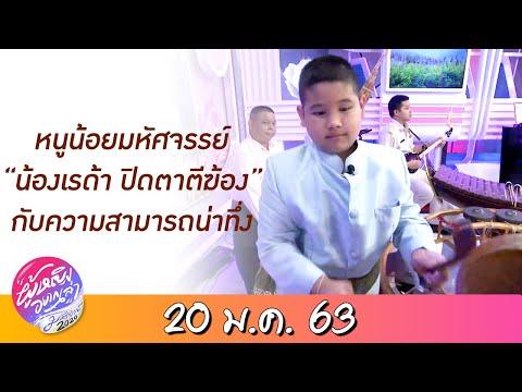 """""""น้องเรด้า""""หนูน้อยมหัศจรรย์ กับความสามารถดนตรีไทยที่ไม่ธรรมดา - วันที่ 22 Jan 2020"""