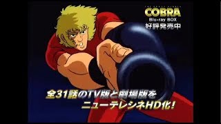 コブラ スペースパイレート Blu-ray BOX Trailer│THE SPACE PIRATE COBRA