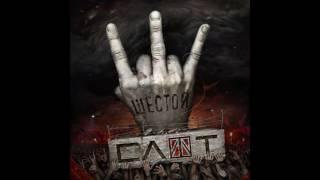 Слот - Шестой / The Slot - Sixth (2013) Full Album