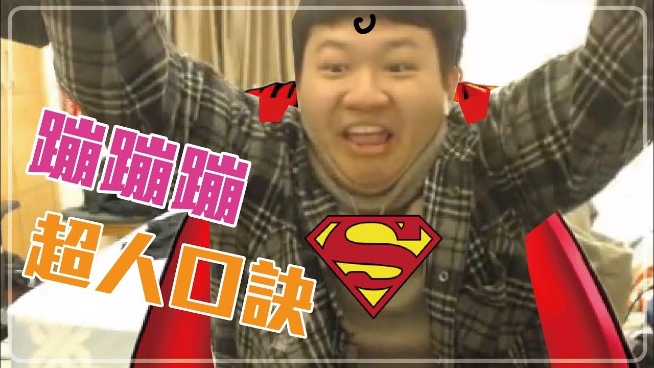 【Sirenia海牛】辣個超人回來了! 撞贏阿萊還不夠? 片尾單曲該出道ㄇ - YouTube