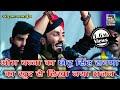 छोटू सिंह रावणा द्वारा खुद लिखा हुआ एक दम नया भजन ।। Chotu Singh Rawna new song