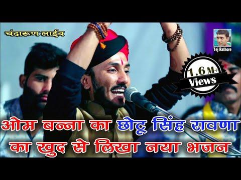 छोटू सिंह रावणा द्वारा खुद लिखा हुआ एक दम नया भजन ।। Chotu Singh Rawna new song 2018