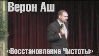 Верон Эш - Восстановление Чистоты