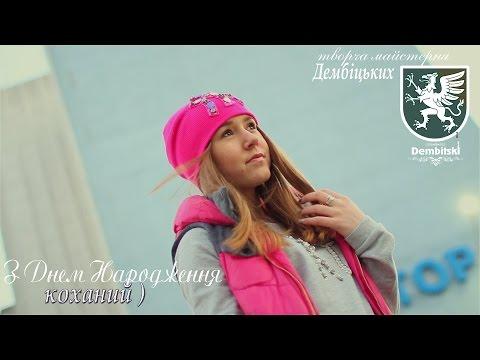 З Днем Народження коханий )