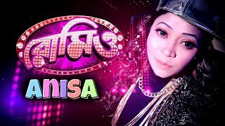 Romeo Anisa Mp3 Song Download