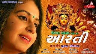 Maa Ni Aarti - Kinjal Dave | Ma Tara Ashirvad | Bhakti Song | Raghav Digital