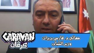 معالي د. فارس بريزات- وزير الشباب في حديث لكرفان - كرفان