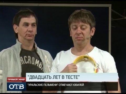Уральские Пельмени -- 20 лет в тесте