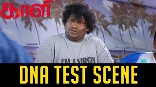 Kaali - DNA Test Scene | Vijay Antony | Anjali | Sunaina  tamil movie