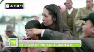 20150610 娱乐快报 《对风说我爱你》6月底上映 杨佑宁圆英雄梦