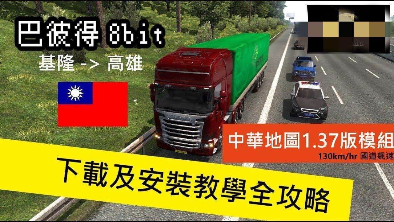 【教學】歐洲卡車模擬2-1.37版中華地圖模組-超完整下載及安裝教學攻略〈8bit Jimmy吉米小編〉 - YouTube