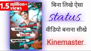 whatsApp status kaise banaye | status kaise banaye | kinemaster | Attitude status kaise banaye