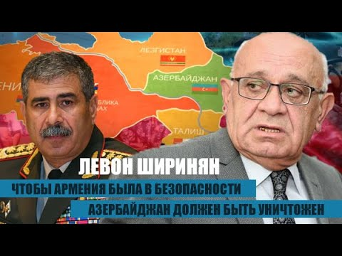 Чтобы Армения была в безопасности, Азербайджан должен быть уничтожен. Левон Ширинян (на армянском)