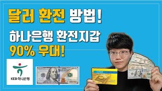 ⭐하나은행 달러 환전 90% 우대 받는 법⭐ 하나은행 …