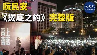 【12.12中環半週年集會】阮民安現場演唱《煲底之約》 完整版。當晚有4萬3千人參加了集會  | #香港大紀元新唐人聯合新聞頻道
