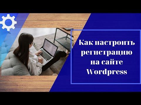 Плагин для регистрации на сайте wordpress на русском