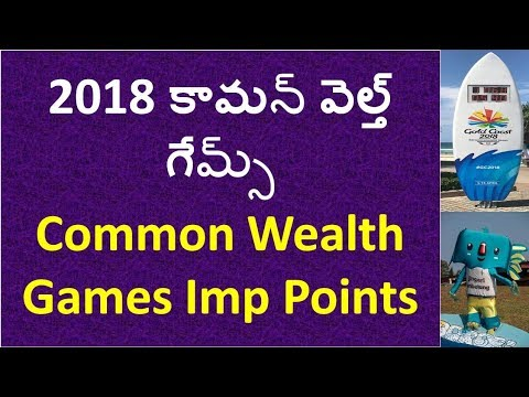 21 st Common Wealth Games 2018 Imp Points In Telugu | Rrb | Banks