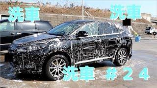 『ハリアー DIY』高圧洗浄機 洗車 『#24』