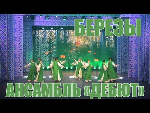 Хореографическая композиция «Березы».
