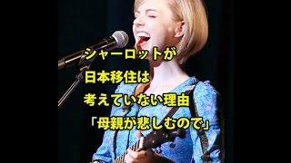 シャーロット・ケイト・フォックスが日本移住は考えていない理由「母親...