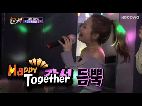 """""""In Dreams"""" With Lena Park's Fans!! She Sings With Passion! [Happy Together Ep 545]"""