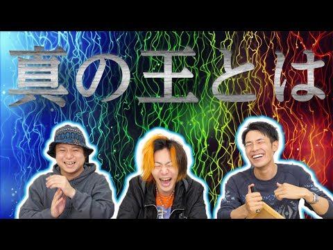 【ドベは王冠】今まで動画で獲った「王」の称号、覚えてるか貴様ら!!