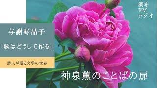 調布FM 83.8MHz「神泉薫のことばの扉」毎週土曜日 19:15~19:30放送中。...
