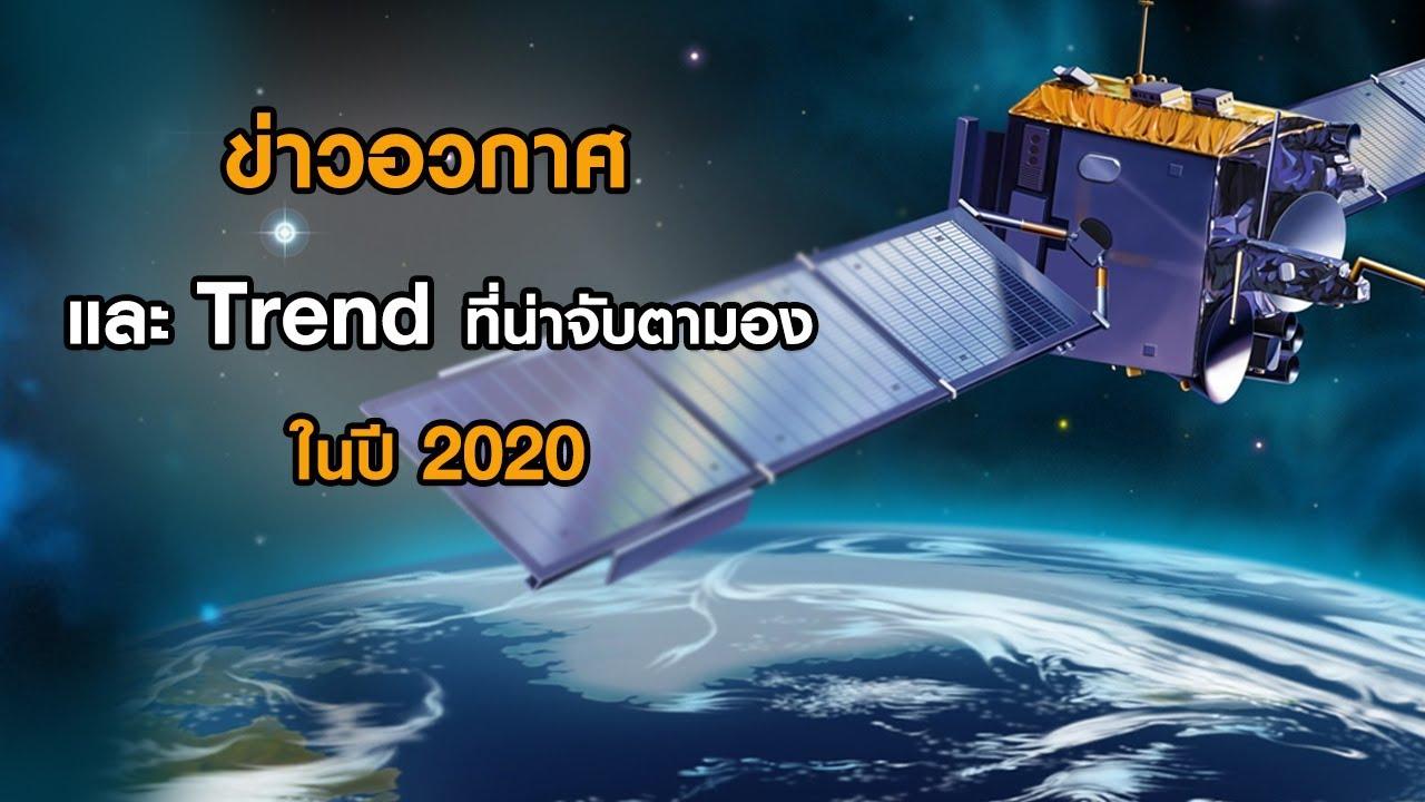 ข่าวอวกาศและTrendที่น่าจับตามองในปี 2020