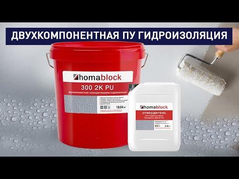 Двухкомпонентная полиуретановая гидроизоляция Homablock 300 2K PU