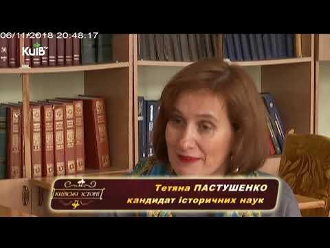 Телеканал Київ: 06.11.18 Київські історії