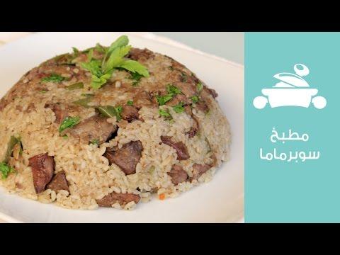 طريقة عمل أرز بالكبد على طريقة الشيف عايدة | مطبخ سوبرماما