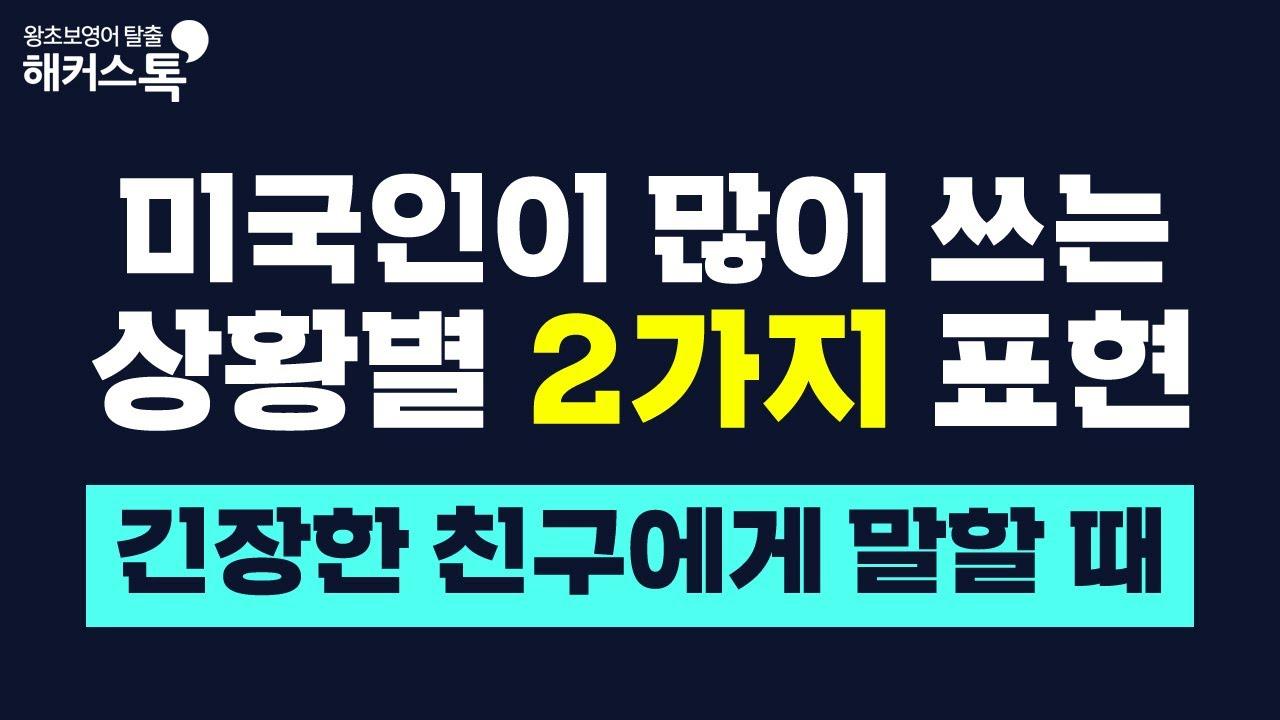[생활영어공부] DAY.26 자자, 긴장 풀어😇 vs 쫄지 좀 마!😡 해커스톡ㅣ영어듣기 영어발음 영어테스트