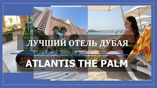 Dubai 2021 Лучший отель Дубая Atlantis The Palm