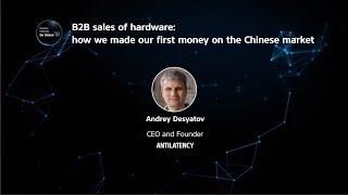B2B-продажи Железного Продукта: как Antilatency Делает Первые Деньги в Китае. Автоматические Программы для Заработка Денег