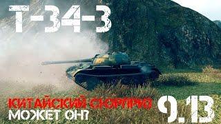 Т-34-3 Китайский сюрприз, а может он? 9.13