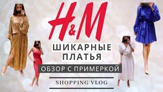 ПЛАТЬЯ H&M. Нашла Шикарные Платья!🥰 Элегантные и Яркие. Шопинг Влог. Примерка❤️
