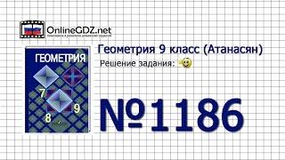 Задание № 1186 - Геометрия 9 класс (Атанасян)