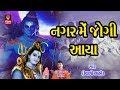 Shiv Bhajan - Shravan Maas Special 2018 Gujarati Bhajan - NAGAR MEIN JOGI AAYA