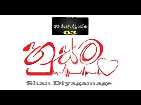 Mage Kiyannata Thibu/ හුස්ම | Husma | Atha Thiyala Diuranna 3 | Shan Diyagamage/New Song 2019