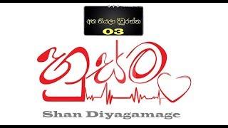 mage-kiyannata-thibu-husma-atha-thiyala-diuranna-3-shan-song-2019