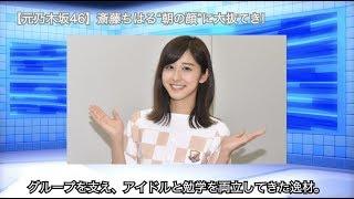元乃木坂46の斎藤ちはるさんが、 女子アナとして番組に登場!