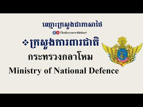 ពាក្យក្រសួងជាភាសាថៃ| Ministry in Thai Language |Thailessonswiththart