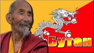 10 Интересных Фактов о Бутане(Бутан. Маленький Мир затерянный далеко в Гималаях. Он хранит множество загадок и тайн. О нем мало что извест..., 2016-08-20T02:26:31.000Z)