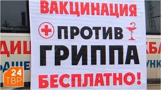 4 и 5 октября – бесплатные прививки от гриппа | Новости | ТВР24 | Сергиев Посад