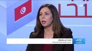 أسس اختيار محاوري المناظرات الانتخابية في تونس .. عضو بهيئة الانتخابات تكشف مفاجأة