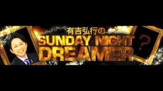 2012 01 15 有吉弘行のsunday night dreamer ビッグダディーについて語...