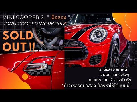 Sold Out! ขายรถมินิมือสอง Mini Cooper JCW F56 ปี 2017 ราคา 1,900,000 บาท /Mini John Cooper works แท้