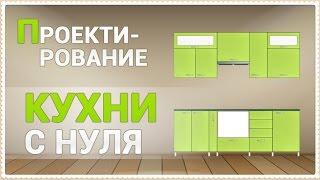 Урок 1. Проектирование кухни с нуля
