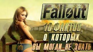 ТОП 10 фактов о Fallout, которые вы могли не знать