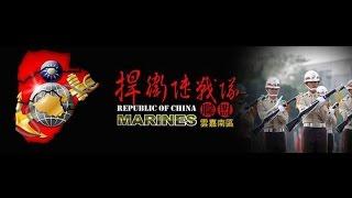 2015捍衛陸戰隊聯盟雲嘉南區團弟兄點將錄.